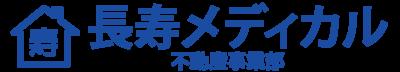 長寿メディカル株式会社不動産事業部